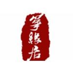 厦门市筝缘居文化传媒有限公司logo