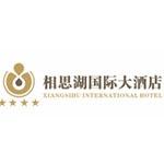广西相思湖国际大酒店有限责任公司logo