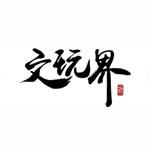 杭州文玩界文化创意有限公司logo