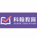 惠州市科翰教育科技有限公司logo