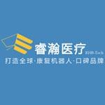 深圳睿瀚医疗科技有限公司logo