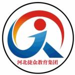 河北捷众人力资源服务有限公司logo