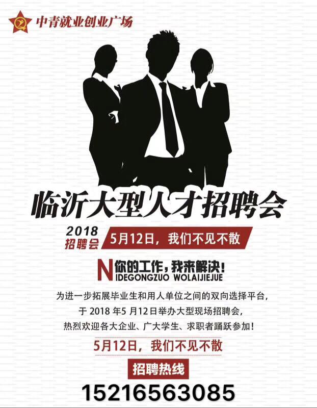 临沂市中青就业创业服务有限公司logo