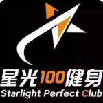 星光一百健身连锁有限责任公司logo