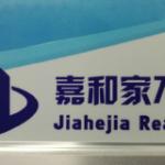 青岛嘉和家不动产经纪有限公司李沧第?#29615;?#20844;司logo