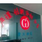 东莞市橙工电了科技有限公司logo