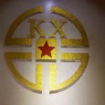 广西坤鑫投资管理有限公司logo