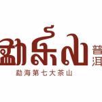 广州市勐乐山茶业有限公司logo