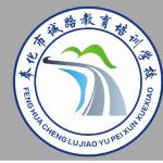 奉化市诚路教育培训学校logo