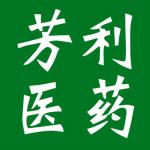 广州芳利医药科技有限公司logo