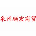 泉州市顺宏?#22530;?#26377;限公司logo