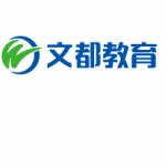 长沙文都教育咨询有限公司logo