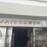 珠海市南屏维意定制家具店logo
