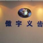 深圳傲宇�x�X技�g�_�l有限公司logo