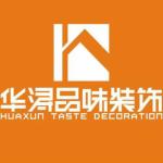 成都市新都区华浔品味装饰工程设计有限公司logo