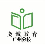 奕诚教育广州?#20013;�logo