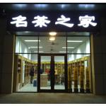 北京名茶之家茶业有限公司logo