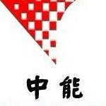 深圳市中邮国际货运代理有限公司logo