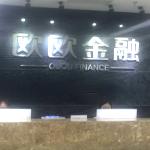 上海欧欧股权投资基金有限公司logo