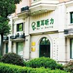 杭州惠耳听力技术设备有限公司威海分公司logo