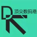 深圳市顶尖数码科技有限公司logo