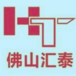 佛山市汇泰企业服务有限公司logo