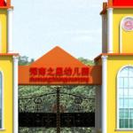 深圳市深南之星教育机构有限公司logo