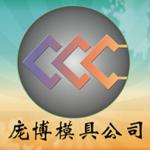 �|莞��博模具�材有限公司logo