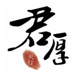 君厚天行(�B�T)文化科技有限公司logo