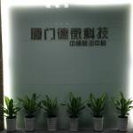 厦门德微科技有限公司logo