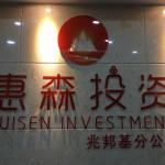 惠森(深圳)投资咨询有限公司logo