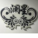 广州澜星文化传播有限公司logo