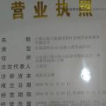 日照山海天旅游度假�^金�袁�家政服�沼邢薰�司logo