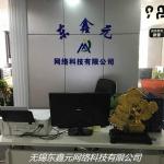 无锡东鑫元网络科技有限公司logo