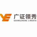 广证领秀投资有限公司logo