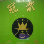 �V州冠�u�Y�a管理有限公司logo