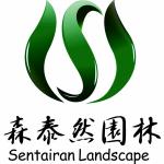 森泰然园林有限公司logo