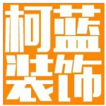 武汉柯蓝装饰工程有限公司logo