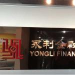 深圳永利金融服务有限公司logo
