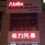 杭州新胜教育咨询有限公司logo