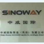 宁波中威物流有限公司青岛分公司logo