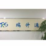 瑞升通讯logo