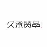 杭州久��W�j科技公司logo