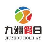 黑龙江九洲假日国际旅行社有限公司logo