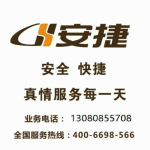 沈�市和平�^桂�d安捷普通�物�\�代理�logo
