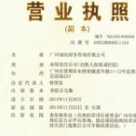 广州诚民财务咨询有限公司logo