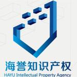青岛海誉知识产权代理有限公司logo