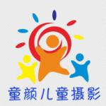 武汉市洪山区童颜摄影工作室logo