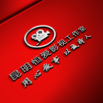昆明市官渡区恒爱摄像服务部logo