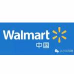 沃尔玛(福建)商业零售有限公司南安成功?#22336;值�logo